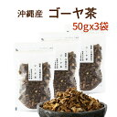 ゴーヤ茶 沖縄県産100% 美味しいゴーヤー茶 50g×3袋セット【国産 健康茶】【無添加・無着色】種入り【送料無料】【ごーやちゃ】