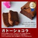 自家製ガトーショコラ 限定ラッピング対応 お菓子 ギフト チョコ お誕生日祝いギフト クール便内祝い お土産 チョコレートケーキ ホワイトデー