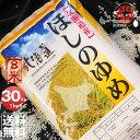 30年産 北海道産 ほしのゆめ 玄米 30kg (5kg×6袋セット)<玄米/白米/分づき米> 【送料無料】【北海道米 送料込み 米 お米 真空パック選択可】