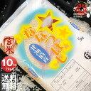 令和2年産 北海道産 ななつぼし 玄米 10kg (5kg×2袋セット)<玄米/白米/分づき米>【送料無料】【北海道米 送料込み 米 お米 真空パック選択可】
