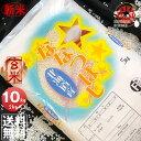 新米 令和2年産 北海道産 ななつぼし 玄米 10kg (5kg×2袋セット)<玄米/白米/分づき米>【送料無料】【北海道米 送料込み 米 お米 真空パック選択可】