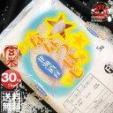 令和2年産 北海道産 ななつぼし 玄米 30kg (5kg×6袋セット)<玄米/白米/分づき米>【送料無料】【北海道米 送料込み 米 お米 真空パック選択可】