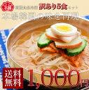 当店1番人気の冷麺が送料無料!韓国冷麺5食セットが1000円!楽天ランキング1位獲得!韓国レストランが使用する麺とスープ。包装が業務用透明の簡易袋のため訳あり商品となります。冷麺の味は正規品と同じです。【メール便】【送料無料】