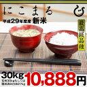 にこまる 『最高級品種』玄米のまま30kgもしくは精米済み白米27kg【平成29年・滋賀県産】(ゆうパックに限る)