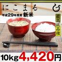 にこまる 『最高級品種』  10kg【平成29年・滋賀県産】【送料無料】