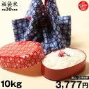 【平成最後のお米:特別価格】【福袋米】 白米 10kg 【平成30年:滋賀県産】 10kg×1袋でのお届けです♪ 送料無料