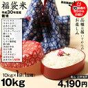 新米!【福袋米】 白米 10kg 2018 平成30年産 滋賀県産 送料無料