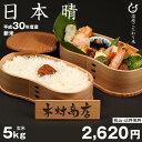 新米! 日本晴 環境こだわり米 玄米 5kg【平成30年・滋賀県産】