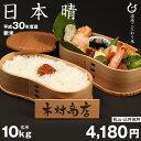 新米! 日本晴 環境こだわり米 玄米 10kg【平成30年・滋賀県産】