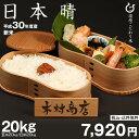 新米! 日本晴 環境こだわり米 玄米のまま20kgもしくは精米済み白米20kg 【平成30年:滋賀県産】【送料無料】