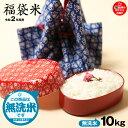 【★★無洗米★★福袋 10k】5kg×2袋【令和2年:滋賀県産】1品種でのお届けとなります!