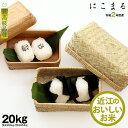 【期間限定:特別米】にこまる 『最高級品種』 20kg 【令和2年:滋賀県産】