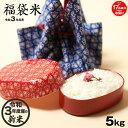 【新米!】【福袋米】 5kg 【令和3年:滋賀県産】【送料無料】