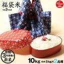 【新米!】【楽天P5倍】【福袋米 スペシャルパック】 白米5kg×2袋 【令和3年:滋賀県産】 【送料無料】2品種でのお届けとなります