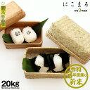 【新米!】にこまる 『最高級品種』 20kg 【令和3年:滋賀県産】