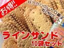 ラインサンドビスケット10袋セット【坂ビスケットなつかしのレトロ菓子】