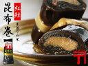 紅鮭昆布巻1本【北海道産こんぶ使用】 紅さけ等を芯に上質の北海道産のコンブで仕上げた逸品でございます。【紅シャケ 酒の肴 ご飯のお供 お節】