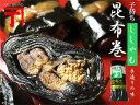 ししゃも昆布巻1本【北海道産こんぶ使用】子持ち柳葉魚を芯に上質の北海道産のコンブで仕上げた逸品でございます。【シシャモ 酒の肴 ご飯のお供 お節】