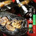 ししゃも昆布巻1本【北海道産こんぶ使用】子持ち柳葉魚を芯に上質の北海道産のコンブで仕上げた逸品でございます。【シシャモ 酒の肴 ご飯のお供 お節】【メール便対応】