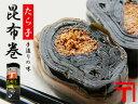 たら子昆布巻1本【北海道産こんぶ使用】タラコを芯に上質の北海道産のコンブで仕上げた逸品でございます。【鱈子 酒の肴 ご飯のお供 お節】