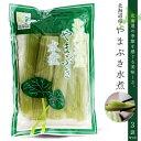 山ぶき水煮 120g×3袋【北海道産】古くから日本人に親しまれてきた野菜を春の味覚として食卓にいかがでしょうか。【ふき水煮 やまぶき ヤマブキ 山蕗 フキ 山の幸 山菜】【メール便対応】
