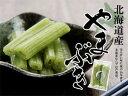 やまぶき270g【北海道産】古くから日本人に親しまれてきた野菜を春の味覚として食卓にいかがでしょうか。【ふき水煮 ヤマブキ 山蕗 フキ 山の幸 山菜】