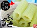 ふき水煮200g【北海道十勝更別村産】十勝更別村の大自然で育まれたフキを味わいそのままに仕上げました。【北海道産フキ水煮】食感と香りが豊かな蕗水煮です。煮物 和え物 天ぷら