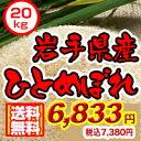 30年度 ★岩手県産ひとめぼれ20kg☆【米 20kg 送料無料】【お米 20kg 送料無料】【米 送料無料】