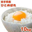 【送料無料】令和2年産 岩手県産 ひとめぼれ 10kg 白米 食品 国産米