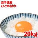 【送料無料】令和2年産 岩手県産 ひとめぼれ 20kg(10kgx2) 白米 食品 国産米 包装小分け