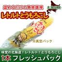北海道産 トウモロコシ とうもろこし とうきび 1本から レトルト とうもろこし 真空パック 価格 1本 399円