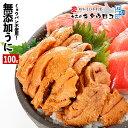 ウニ 無添加 うに 100g A品 ※ミョウバン不使用 回転寿司ご用達!同梱推奨品 送料別 生うに kaoth