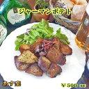 【あす楽対応】ドイツ料理店のジャーマンポテト【つまみ】【お惣菜】【ビール】【RCP】【父の日】