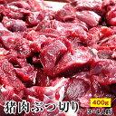 激安! 天然猪肉 ぶつ切り 400g 猪肉 すね肉 赤身