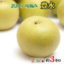 ご予約受付中 訳あり 梨 豊水 約3キロ 減農薬 完熟 長野県産