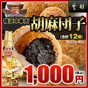 【胡麻団子-6個入×2パック】世界チャンピオンの胡麻団子
