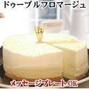 【あす楽】2種類のチーズ【ドゥーブルフロマージュ】(Wチーズ)バースデーケーキ 誕生日ケーキ ケーキ メッセージプレート 子供 翌日 チーズケーキ 2019 送料無料 神戸スイーツ ギフト  秋スイーツ 4号 ホールケーキ ハロウィン