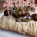 【ポイント10倍】【クリスマスケーキ 予約 2020】栗のロールケーキ モンブラン 5人分 クリスマスケーキ 2020 神戸スイーツ 2020 クリスマスケーキ 送料無料 生ケーキ 早期予約 ird-xmas ギフト 洋菓子 早割 クリスマスケーキ お取り寄せ