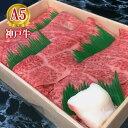 【送料無料】神戸牛すき焼きセット 800g(もも・カルビ・ロース) 5人前【GW・お中元・お歳暮・ギフト・記念日・ご自宅用に】【結婚・出産・お祝い・内祝・ギフト・季節の贈り物に】神戸牛の証明書付き