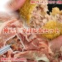 神戸牛 家計応援セット(すじ肉400g メンチカツ5個)