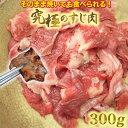 神戸牛 究極のすじ肉 300g 母の日 プレゼント 実用的 母の日 ギフト 食べ物 送料無料 神戸ビーフ 牛肉 お取り寄せグルメ お取り寄せ グルメ 入学内祝い 内祝い 内祝 ギフト プレゼント 贈り物