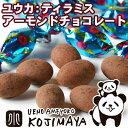 ティラミスアーモンドチョコレート 400g (ユウカ) 京都のお取り寄せで人気の品大人のチョコレート菓子として、スバ抜けた人気を誇っています ティラミスチョコ vata