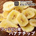 【クーポン利用で更に値引き!】良質バナナのバナナチップス 《500g》バナナチップらしいバナナチップと言えば、コレでしょう!牛乳との相性抜群です♪毎月船便で仕入れ、鮮度を大事にしています。