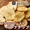 【クーポン利用で更に値引き!】★バナナチップ専用バナナ使用★ ブラウンローストバナナチップス 《400g》油少な目で、サクッとした軽い食感 毎月船便で仕入れ、鮮度を大事にしています。 ウイ好き