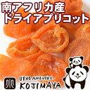 南アフリカ産:ファンシーアプリコット 《230g》フルーツ本来の酸味を楽しめるすっきりした杏です♪杏の品揃えは日本一を誇る専門店です。砂糖不使用 ドライアプリコット ドライあんず あんず ドライフルーツ