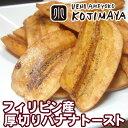 【クーポン利用で更に値引き!】★バナナチップの最高峰★ 厚切りブラウンバナナチップトースト≪250g≫甘さを抑え、バナナの味わいがしっかりと味わえます。また厚切りなのでカリっとした歯応えも心地よいですね。バナナチップ バナナチップス バナナトースト