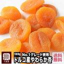 トルコ産 肉厚やわらかあんず(アプリコット) 《1kg》最高クラスのNo1グレードの杏を厳選仕入れ杏の品揃えは日本一を誇る専門店です。砂糖不使用 ドライアプリコット ドライあんず あんず ドライフルーツ 宅急便送料無料