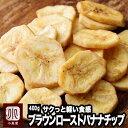 バナナチップ専用バナナ使用 ブラウンローストバナナチップス 《400g》油少な目で、サクッとした軽い食感 毎月船便で仕入れ、鮮度を大事にしています。 ウイ好き