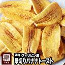 バナナチップの最高峰 厚切りブラウンバナナチップトースト≪250g≫甘さを抑え、バナナの味わいがしっかりと味わえます。また厚切りなのでカリっとした歯応えも心地よいですね。バナナチップ バナナチップス バナナトースト