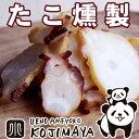 たこくん ★蛸は最高の珍味★ たこくん 100g タコクン たこ燻製